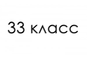 Ламинат 33 класса