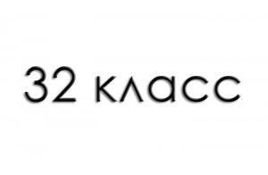 Ламинат 32 класса