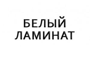 Белый ламинат