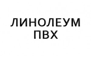 Линолеум ПВХ
