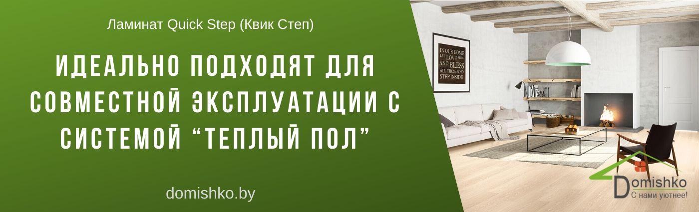 Ламинат Quick Step купить в Минске
