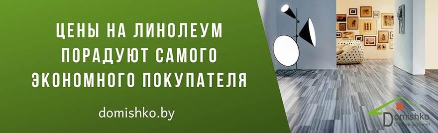 купить линолеум в Беларуси